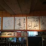 日野市 豊田 麺・DINING 毘沙門天 鶏そば 塩