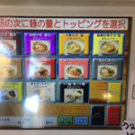 立川 ラーメン 魚魚 toto ととホンテン 中華そば醤油
