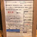 ラーメン 牛浜 福生 カッパ64 とまと らーめん
