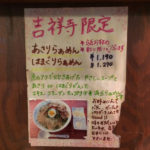 吉祥寺 ラーメン 麺屋 海神 あら炊きはまぐりらあめん 限定メニュー 焼きおにぎり